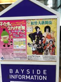 岸和田、歌舞伎
