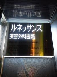 ルネッサンス二重切開法『VOGUE法』☆体験談