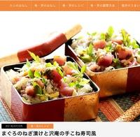 『まぐろのねぎ漬けと沢庵の手こね寿司風』楽天 越前かに問屋ますよね レシピ