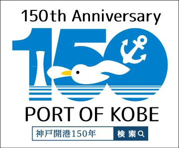 神戸開港150年記念事業