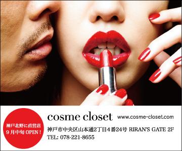 cosme closet