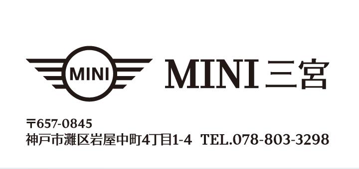 MINI三宮
