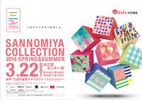今週22日(土)、ついに三宮コレクション開催です!