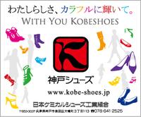 【イベントブース】 神戸シューズの展示が充実♪