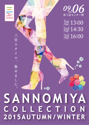 SANNOMIYA COLLECTION 2015 A/W