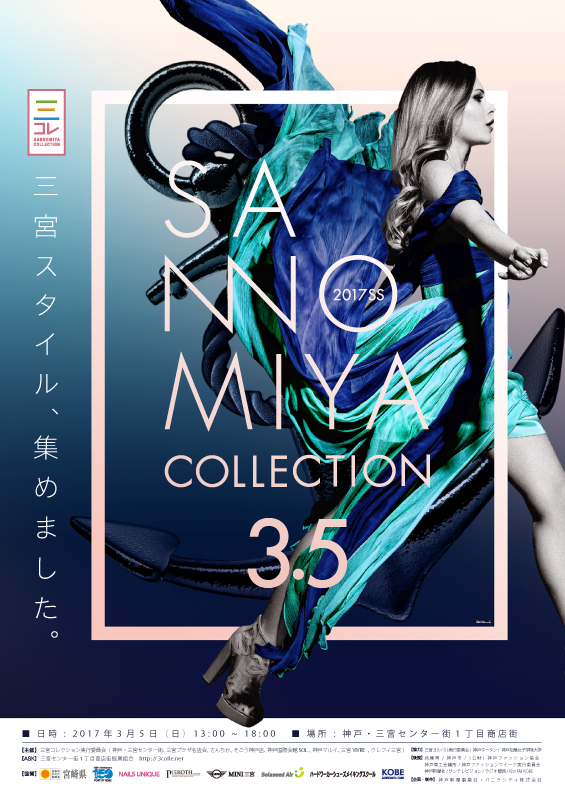 SANNOMIYA COLLECTION 2017 S/S ポスター
