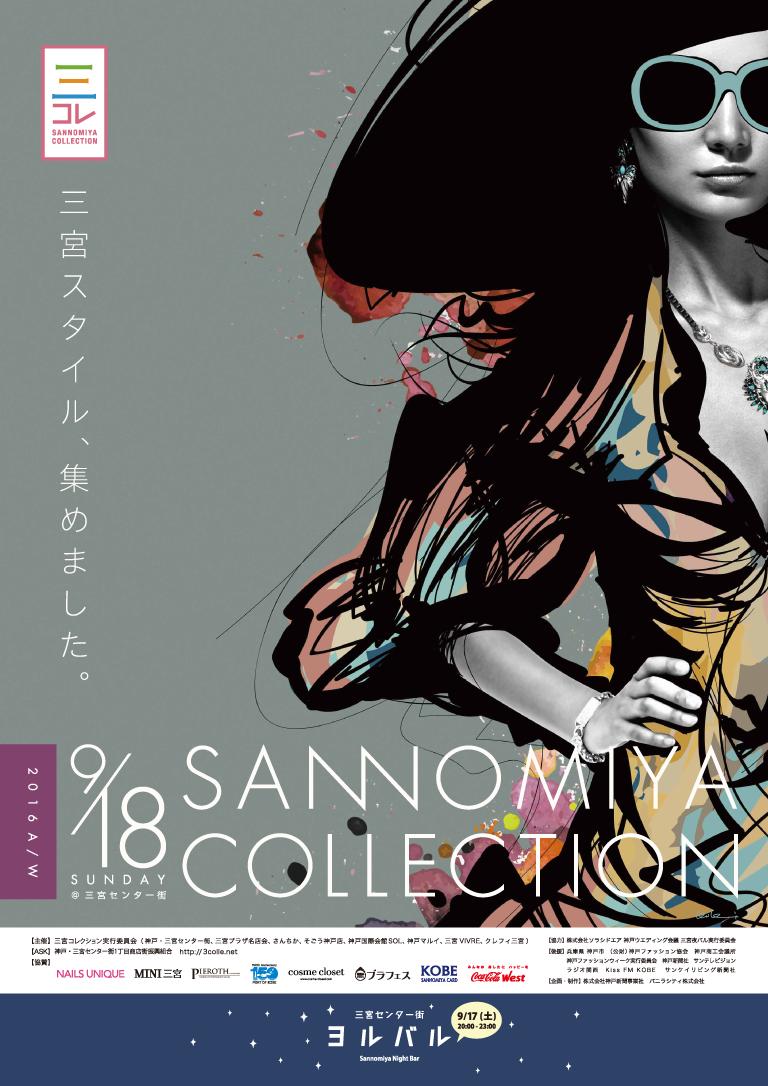 SANNOMIYA COLLECTION 2016 A/W 告知ポスター