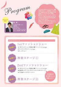 サンコレ☆イベントスケジュール発表!