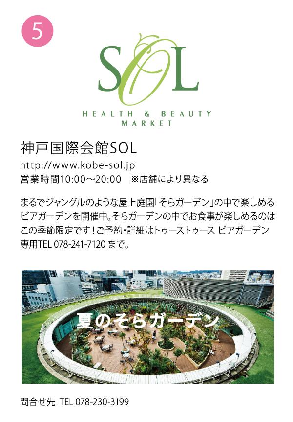 神戸国際会館 SOL
