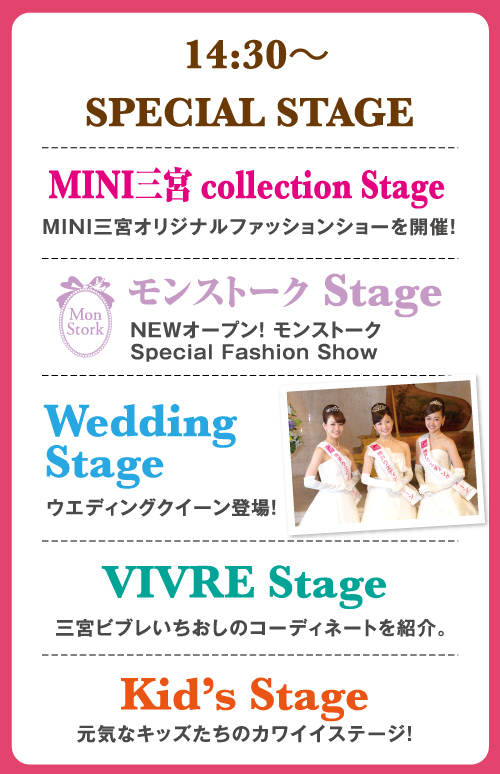 SPECIAL STAGE