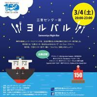 前夜祭「ヨルバル」!本日開催☆