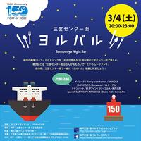 3月4日(土) 神戸・三宮ヨルバル