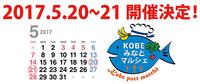 5月20日(土)・21日(日) 第15回KOBEみなとマルシェ