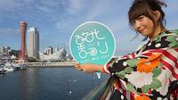 7月16日(日)~17日(月・祝) 第16回Kobe Love Port・みなとまつり