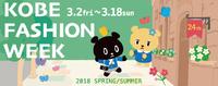 3月2日(金)~18日(日)神戸ファッションウィーク2018 SPRING/SUMMER