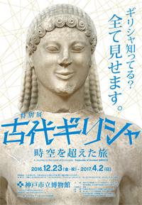 12月23日(金)~4月2日(日) 特別展『古代ギリシャ 時空を超えた旅』