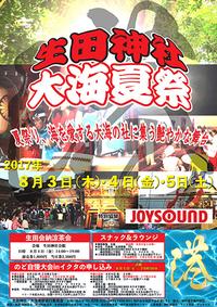 8月3日(木)~5日(土) 生田神社 大海夏祭