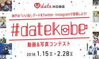 1月15日(月)~2月28日(水) #datekobe 動画&写真コンテスト