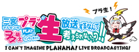 7月14日(金) プラ生 第2回放送