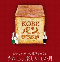 11月1日(水)~30日(木) KOBE パンのまち散歩
