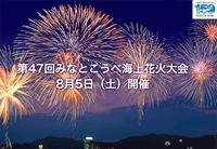 8月5日(土) 第47回 みなとこうべ海上花火大会