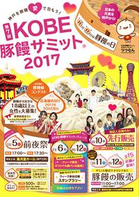 11月6日(月)~12日(日)、前夜祭5日(日) KOBE豚饅サミット