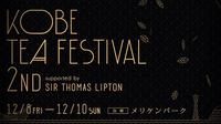 12月8日(金)~10日(日) 神戸開港150年記念事業 第2回 神戸ティーフェスティバル