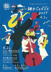 4月2日(日) 「KOBE JAZZ DAY 2017」