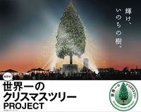 12月2日(土)~26日(火) めざせ!世界一のクリスマスツリーPROJECT