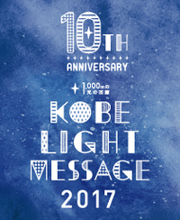 開催中~12月25日(月) KOBE LIGHT MESSAGE in 2017~ECO ANGEL~