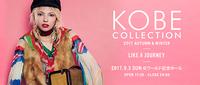 9月3日(日) 神戸コレクション 2017 AUTUMN&WINTER
