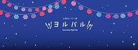 9月8日(金) 神戸三宮センター街 ヨルバル