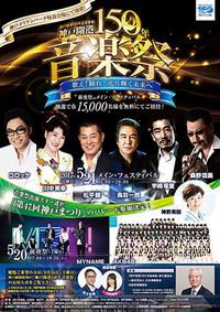 5月20日(土)・21日(日) 神戸開港150年音楽祭