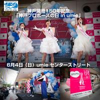 6月4日(日) 神戸プロポーズの日 in umie