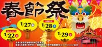 1月22日(日)・27日(金)・28日(土)・29日(日) 春節祭