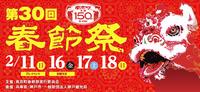 2月16日(金)~2月18日(日) 2018南京町春節祭
