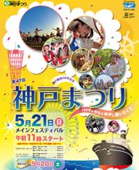 5月20日(土)・21日(日) 神戸まつり