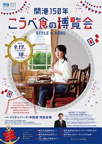 """9月17日(日)~18日(月祝) こうべ食の博覧会 """"STYLE in KOBE"""""""