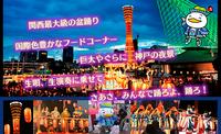 8月19日(土) こうべ海の盆踊り2017