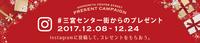 #三宮センター街からのプレゼント Instagramキャンペーン 12/24(日)まで
