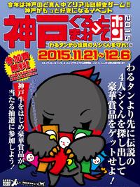 11月21日(土)~12月6日(日)神戸ぐるっとまわってポン!?2015開催!