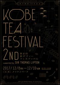 【12月8日〜10日】第2回神戸ティーフェスティバル supported by サー・トーマス・リプトン 開催!
