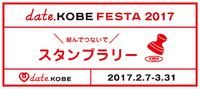 date.KOBE FESTA 2017 2017年2月7日(火)~3月31日(金)開催(終了しました)