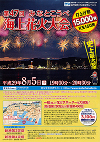 神戸三宮センター街プレゼントクイズ!「クイズに答えて第47回 みなとこうべ海上花火大会を指定席で見よう」【終了しました】