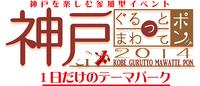 「神戸ぐるっとまわってポン!?2014」開催決定!