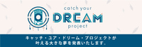 「catch your DREAM project 2017」叶える大きな夢を決定!