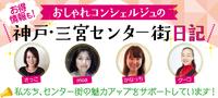神戸三宮センター街の魅力を発信!「神戸・三宮センター街日記」更新開始!