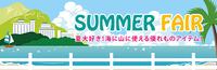 夏特集「SUMMER FAIR 2016」公開中!