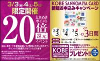 【3月3日(金)、4日(土)、5日(日)の限定開催】KOBE SANNOMIYA CARD ポイント20倍還元!