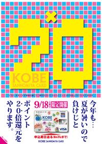 9月18日はKOBE SANNOMIYA カード ポイント20倍デー!